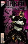 Обложка комикса Дакен: Темный Росомаха №9.1
