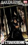 Обложка комикса Дакен: Темный Росомаха №9