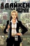 Обложка комикса Дакен: Темный Росомаха №11