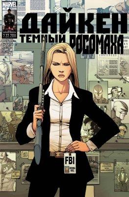 Серия комиксов Дакен: Темный Росомаха №11