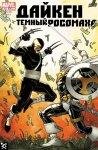 Обложка комикса Дакен: Темный Росомаха №12