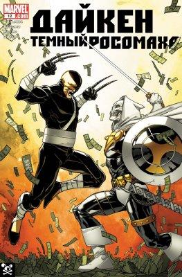 Серия комиксов Дакен: Темный Росомаха №12