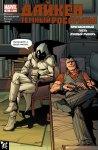 Обложка комикса Дакен: Темный Росомаха №13
