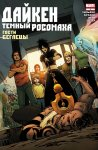 Обложка комикса Дакен: Темный Росомаха №17