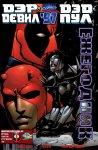 Daredevil/Deadpool Annual '97