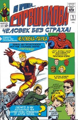 Серия комиксов Сорвиголова