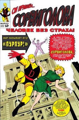 Серия комиксов Сорвиголова   №4