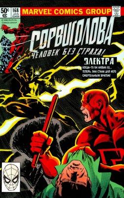 Серия комиксов Сорвиголова   №168