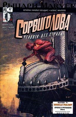 Серия комиксов Сорвиголова   №47