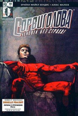 Серия комиксов Сорвиголова   №50
