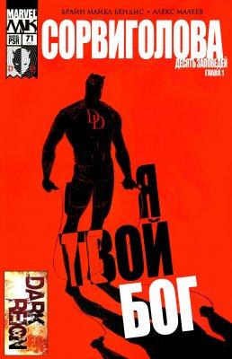 Серия комиксов Сорвиголова   №71