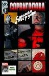 Обложка комикса Сорвиголова   №76
