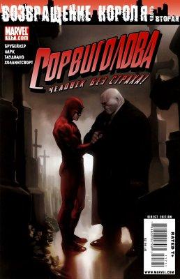 Серия комиксов Сорвиголова   №117