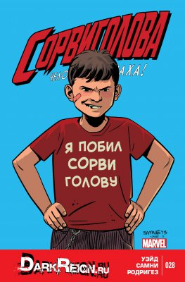 Серия комиксов Сорвиголова   №28