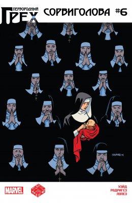 Серия комиксов Сорвиголова №6