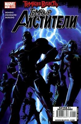 Серия комиксов Темные Мстители