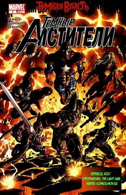 Серия комиксов Темные Мстители №2