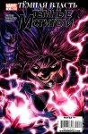 Обложка комикса Темные Мстители №3