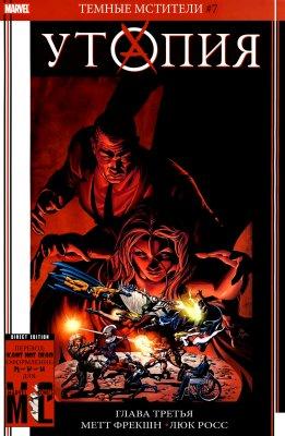 Серия комиксов Темные Мстители №7