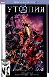 Обложка комикса Темные Мстители №8