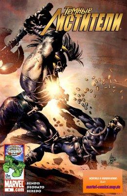 Серия комиксов Темные Мстители №9