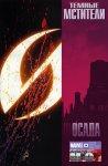 Обложка комикса Темные Мстители №14