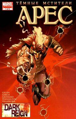 Серия комиксов Темные Мстители: Арес