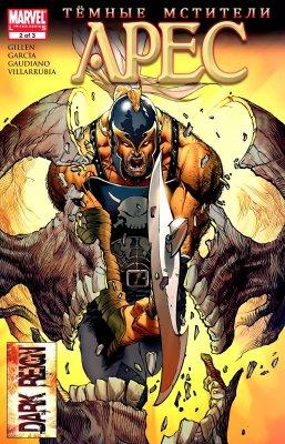Серия комиксов Темные Мстители: Арес №2