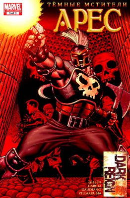 Серия комиксов Темные Мстители: Арес №3