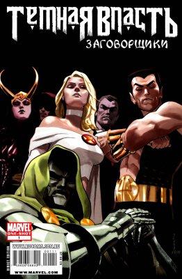 Серия комиксов Темная Власть: Заговорщики