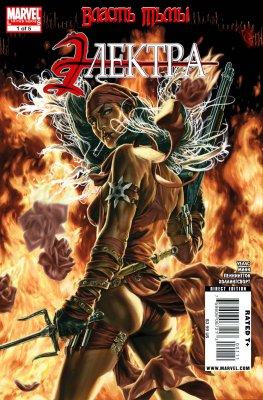 Серия комиксов Темная Власть: Электра
