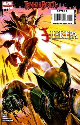 Серия комиксов Темная Власть: Электра №4