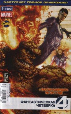 Серия комиксов Темная Власть: Фантастическая Четверка
