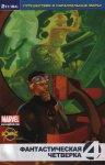 Обложка комикса Темная Власть: Фантастическая Четверка №2