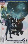 Обложка комикса Темная Власть: Фантастическая Четверка №3