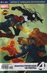 Обложка комикса Темная Власть: Фантастическая Четверка №5