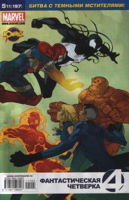 Серия комиксов Темная Власть: Фантастическая Четверка №5