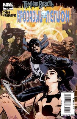 Серия комиксов Темная Власть: Кровавый Легион