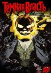Обложка комикса Темная Власть: Наёмники №3