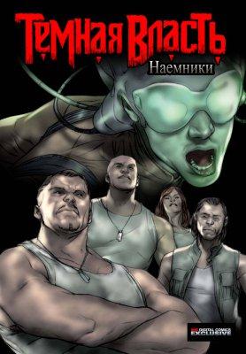 Серия комиксов Темная Власть: Наёмники №4