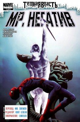 Серия комиксов Темная Власть: Мистер Негатив