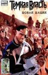 Обложка комикса Темная Власть: Новая Нация