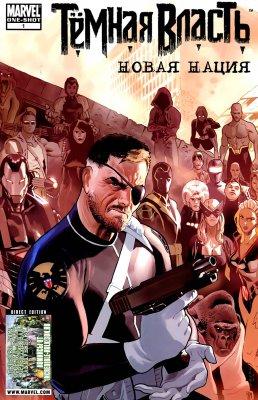 Серия комиксов Темная Власть: Новая Нация