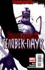 Обложка комикса Темная Власть: Зловещий Человек-Паук №1