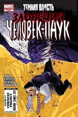 Серия комиксов Темная Власть: Зловещий Человек-Паук №2