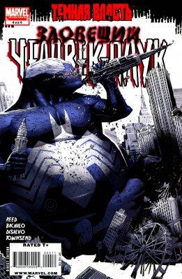 Серия комиксов Темная Власть: Зловещий Человек-Паук №4