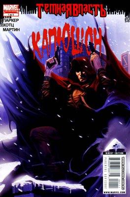 Серия комиксов Темная Власть: Капюшон