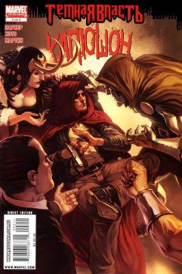 Серия комиксов Темная Власть: Капюшон №2