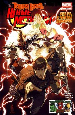 Серия комиксов Темная Власть: Юные Мстители №1