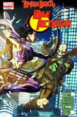 Серия комиксов Темная Власть: Юные Мстители №2